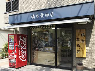 橋本乾物店(ハシモトカンブツテン)