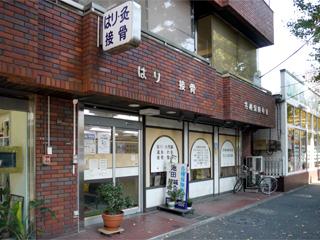 池田鍼灸院・接骨院 附属 整体研究所