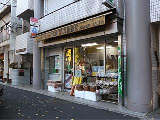 有限会社広島畳店 (ヒロシマタタミテン)