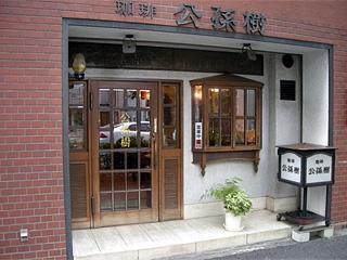 珈琲 公孫樹(いちょう)